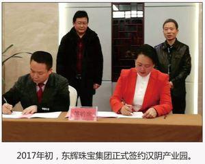 东辉珠宝正式签约汉阴产业园